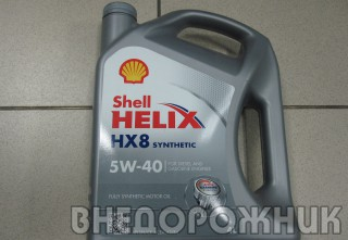 Масло моторное Shell Helix HX8 Plus 5W40 4л